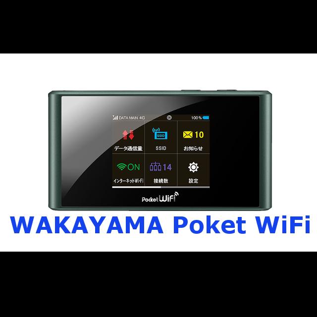 wakayamawifi01